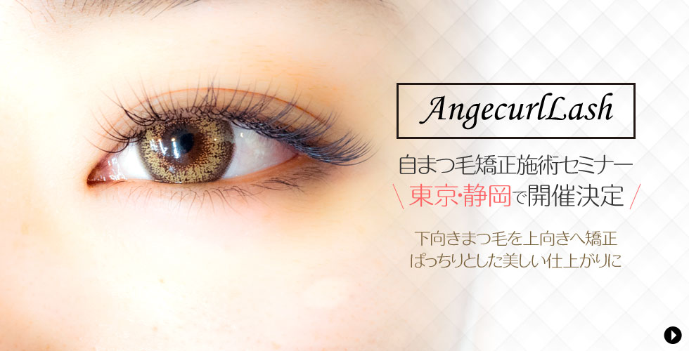longirl eyelash school